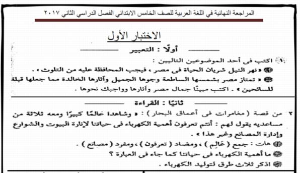 هام و عاجل : المراجعة النهائية في اللغة العربية للصف الخامس الابتدائي الفصل الدراسي الثاني 2017 00110