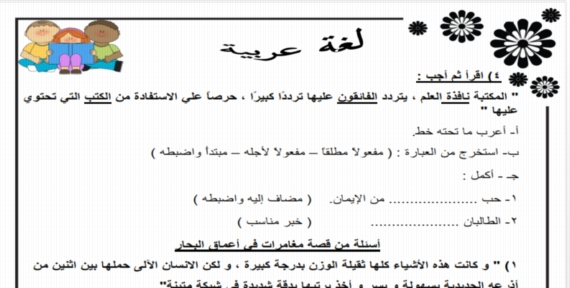 مراجعة آخر العام س و ج لغة عربية الصف الخامس الابتدائي 01115