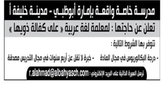 مطلوب معلمات لغة عربية لمدرسة خاصة بأبوظبي مدينة خليفة أ_الامارات 01118