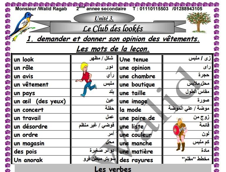 اقوى مذكرة في شرح اللغة الفرنسية 59 ورقة pdf للصف الثانى الثانوى الترم الثاني 012