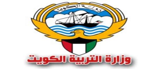 مطلوب معلمين جميع التخصصات لمدارس خاصة بالكويت للعام الدراسي 2017 - 2018  0134