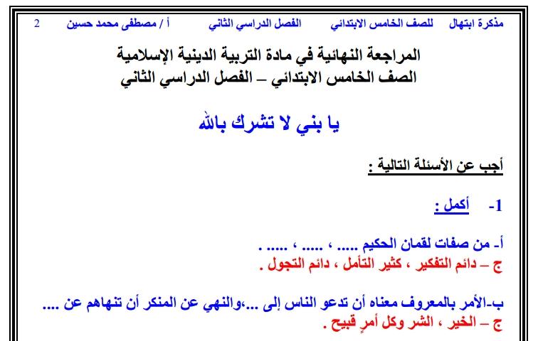 مراجعة س و ج تربية اسلامية للصف الخامس الابتدائى الترم الثانى  015