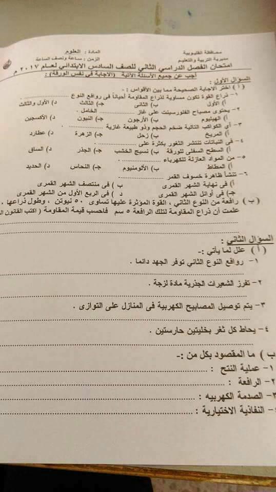 ورقة امتحان العلوم للصف السادس الابتدائي ترم ثاني 2017 محافظة القليوبية 0159