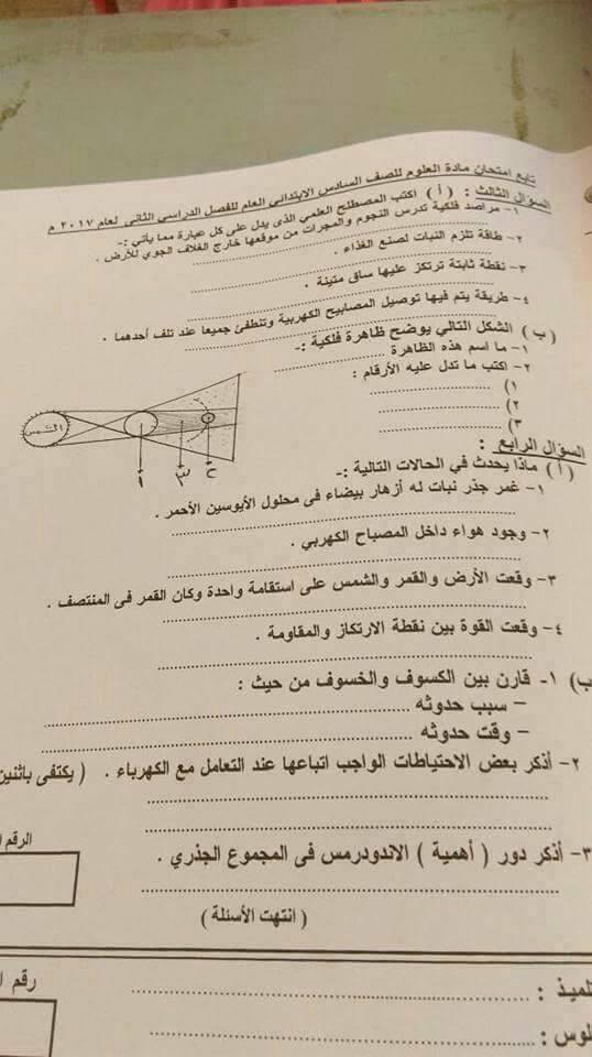 ورقة امتحان العلوم للصف السادس الابتدائي ترم ثاني 2017 محافظة القليوبية 0245