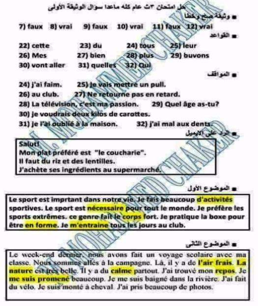 اجابة امتحان اللغة الفرنسية للثانوية العامة 2017 0252