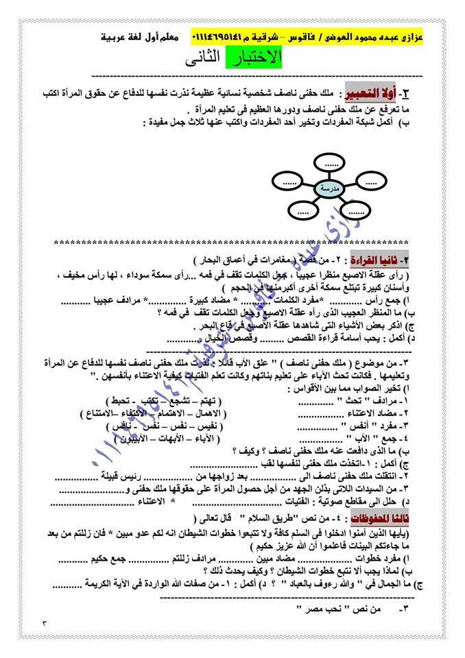 5 اختبارات شاملة فى اللغة العربية للصف الخامس الترم الثانى 2018 0315