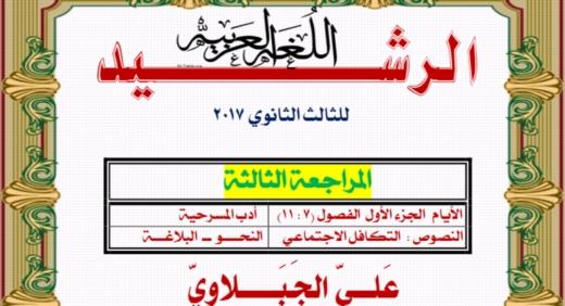 بوكليت الرشيد في المراجعة النهائية لغة عربية للصف الثالث الثانوي 04411