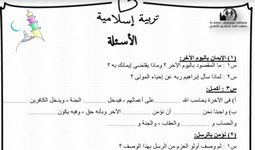 مراجعة ليلة امتحان التربية الاسلامية س و ج للصف السادس الابتدائي ترم ثاني 2018 05510