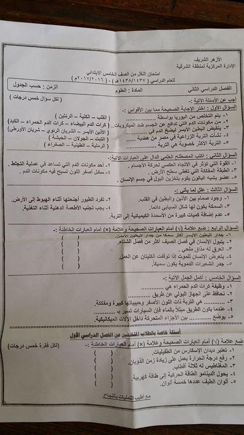 ورقة امتحان العلوم للصف الخامس الابتدائي الترم الثاني 2017 .. محافظة الشرقية 05512