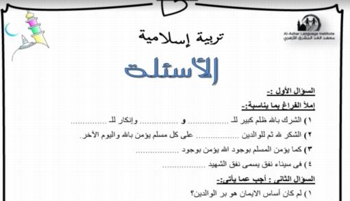 مراجعة آخر العام س و ج تربية اسلامية الصف الخامس الابتدائي 08811