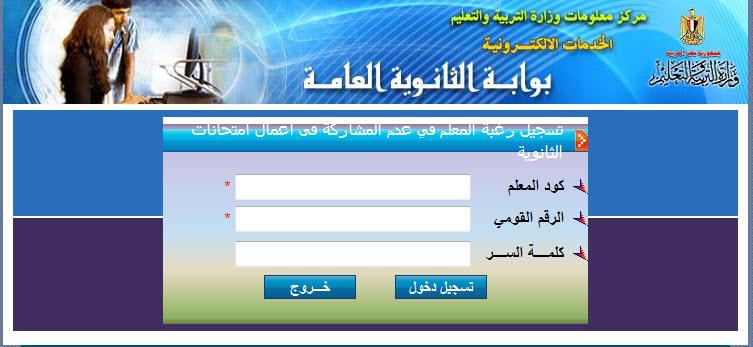 بالصور: الاعتذار عن أعمال امتحانات الثانوية العامة... ننشر الرابط والخطوات والشروط 1-310