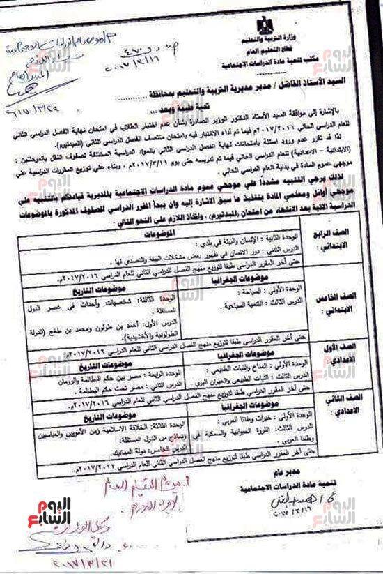 رسميا.. محذوفات مناهج الدراسات الاجتماعية لصفوف ابتدائي واعدادي الترم الثاني 2017 10