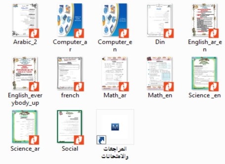 اقوى مراجعات آخر العام س و ج في كل مواد الصف الرابع الابتدائي (عربي ولغات وازهر) 1027