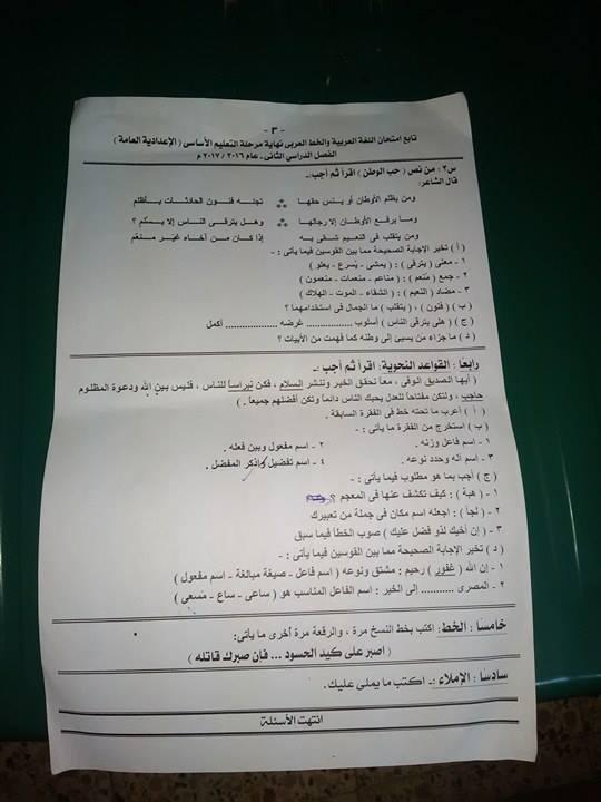 امتحان اللغة العربية ثالث اعدادي ترم ثاني 2017 محافظة اسيوط 1041