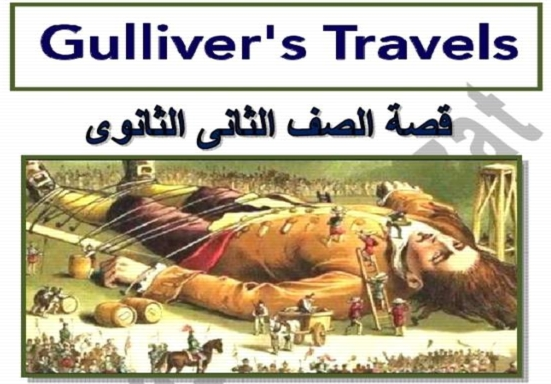 مراجعة رحلات جليفر ترم ثانى - صفحة 43 110