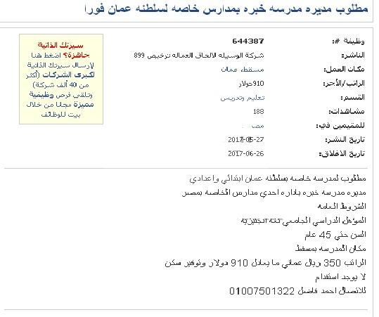 مطلوب لسطنة عمان مديرة مدرسة براتب 910 دولار+ السكن 11116