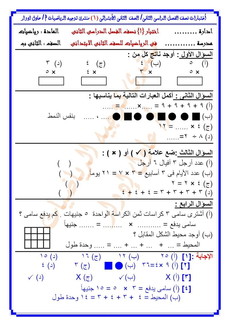 نماذج لاختبار الميدترم في الحساب للصف الثانى الابتدائى الفصل الدراسى الثانى  2017 1113