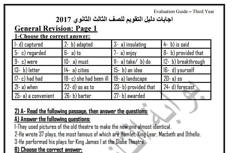 دليل التقويم انجلزى 3 ثانوى بالاجابات - صفحة 5 1159