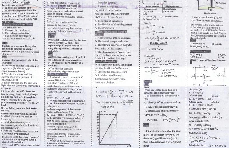 مراجعة فيزياء لغات للثانوية العامة 2017 12102