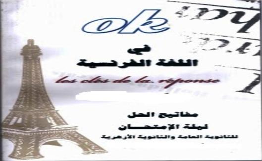 كتاب المراجعة النهائية Ok في اللغة الفرنسية للثانوية العامة والأزهرية 2017 12212