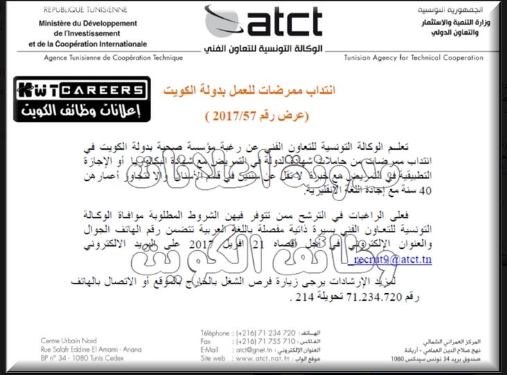 مطلوب ممرضات لدولة الكويت - اعلان 17 مارس 2017 12310