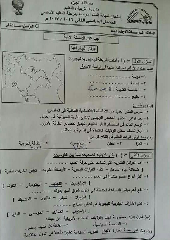 نموذج اجابة امتحان الدراسات الاجتماعية للصف الثالث الاعدادي الترم الثاني 2017 محافظة الجيزة 1267