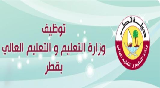 """عاجل.. مطلوب لوزارة التعليم بدولة قطر """"خبراء واخصائين وباحثين"""" تخصصات مختلفة 1283"""