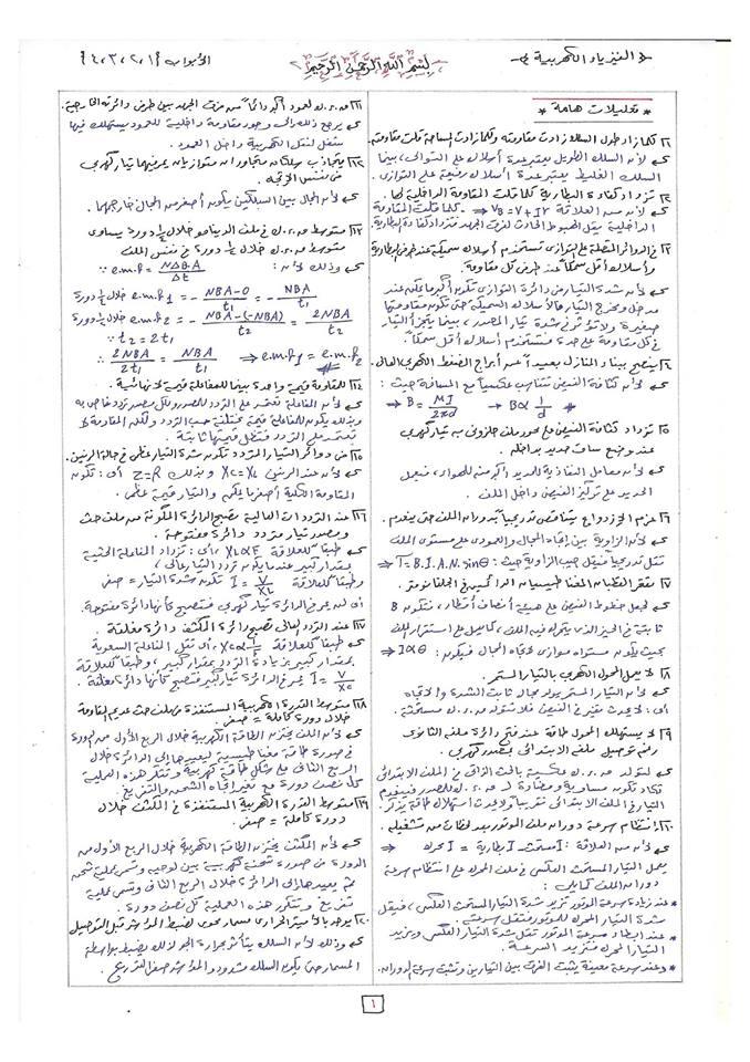 برشامة تقفيل الفيزياء في 20 ورقة للثانوية العامة والازهرية 1287