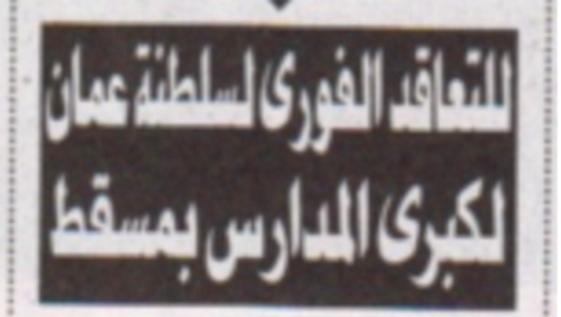 مطلوب لسطنة عمان مديرة مدرسة براتب 910 دولار+ السكن 1291