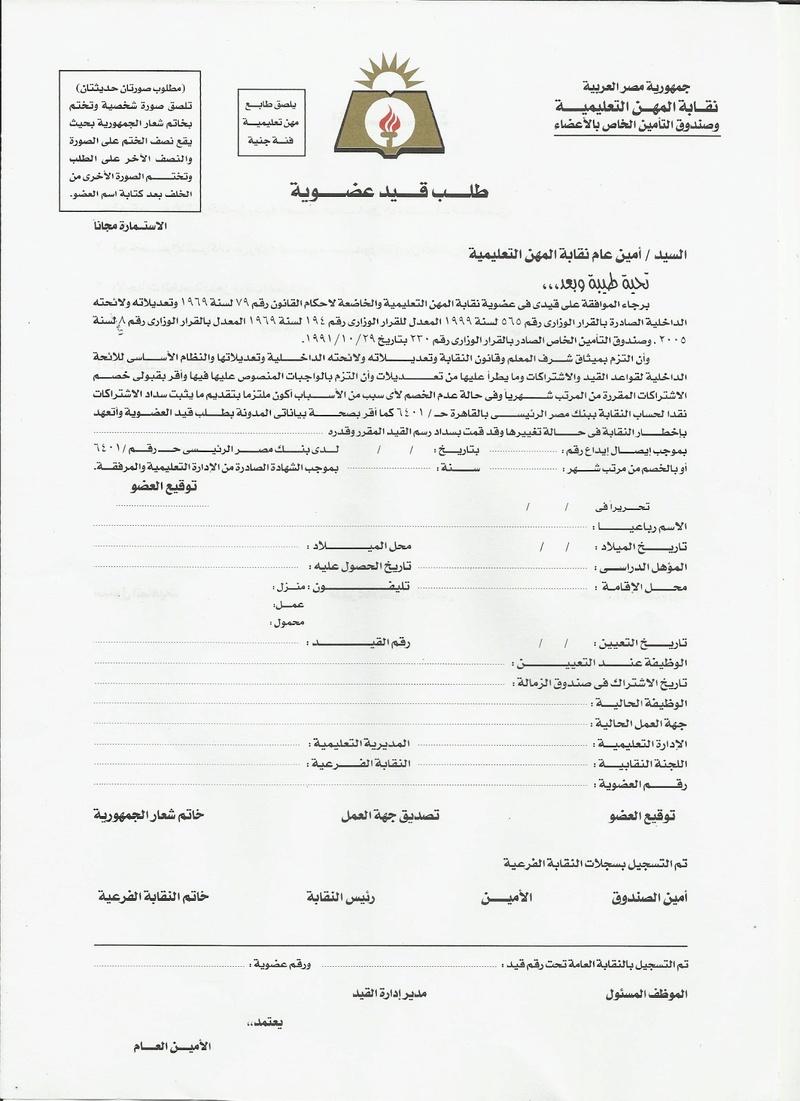 المستندات المطلوبة لإستخراج كارنيه نقابة المعلمين 1293