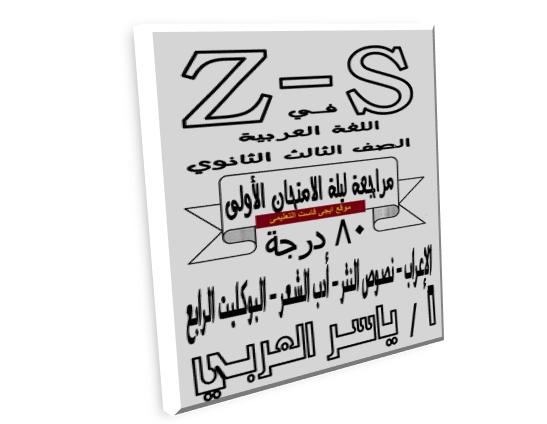 مراجعة الاعراب - نصوص النثر - ادب الشعر - البوكليت الرابع للصف الثالث الثانوي 2017 أ/ ياسر العربي 1298
