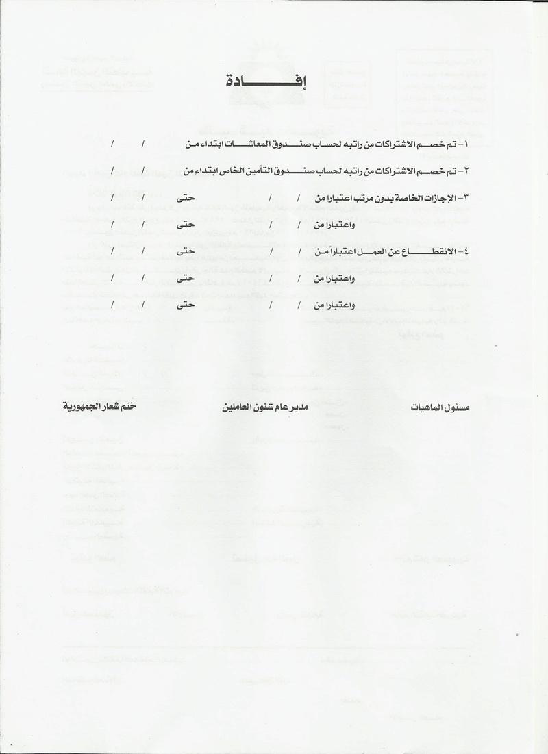 المستندات المطلوبة لإستخراج كارنيه نقابة المعلمين 1337
