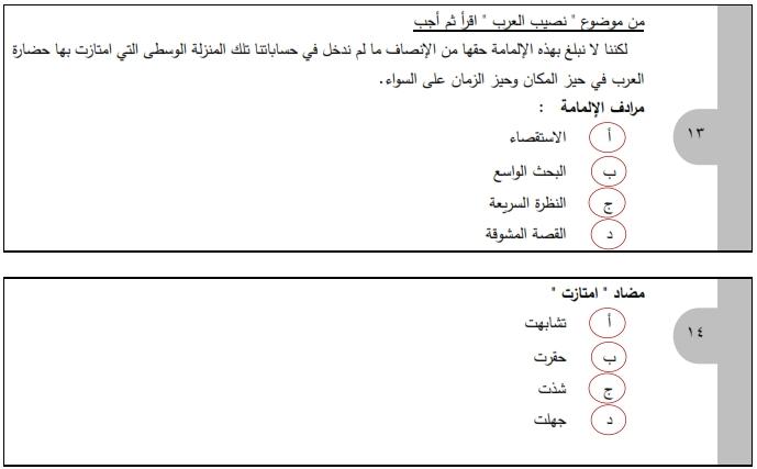 بالاجابات امتحان المراجعه النهائيه لغة عربية 3 ثانوي 2017 1339