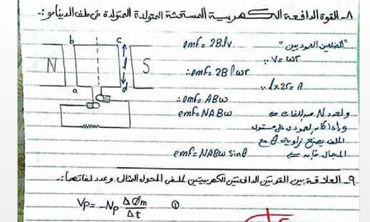مراجعة فيزياء الثانوية العامة بالعامية في 42 ورقة pdf 1349
