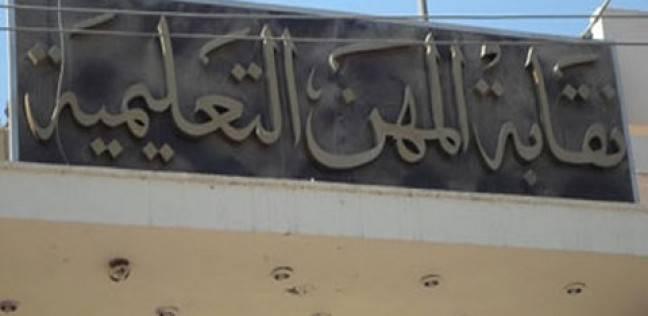 عاجل: محكمة الاستئناف تقضي بعزل الحارس القضائي على نقابة المعلمين 14001610