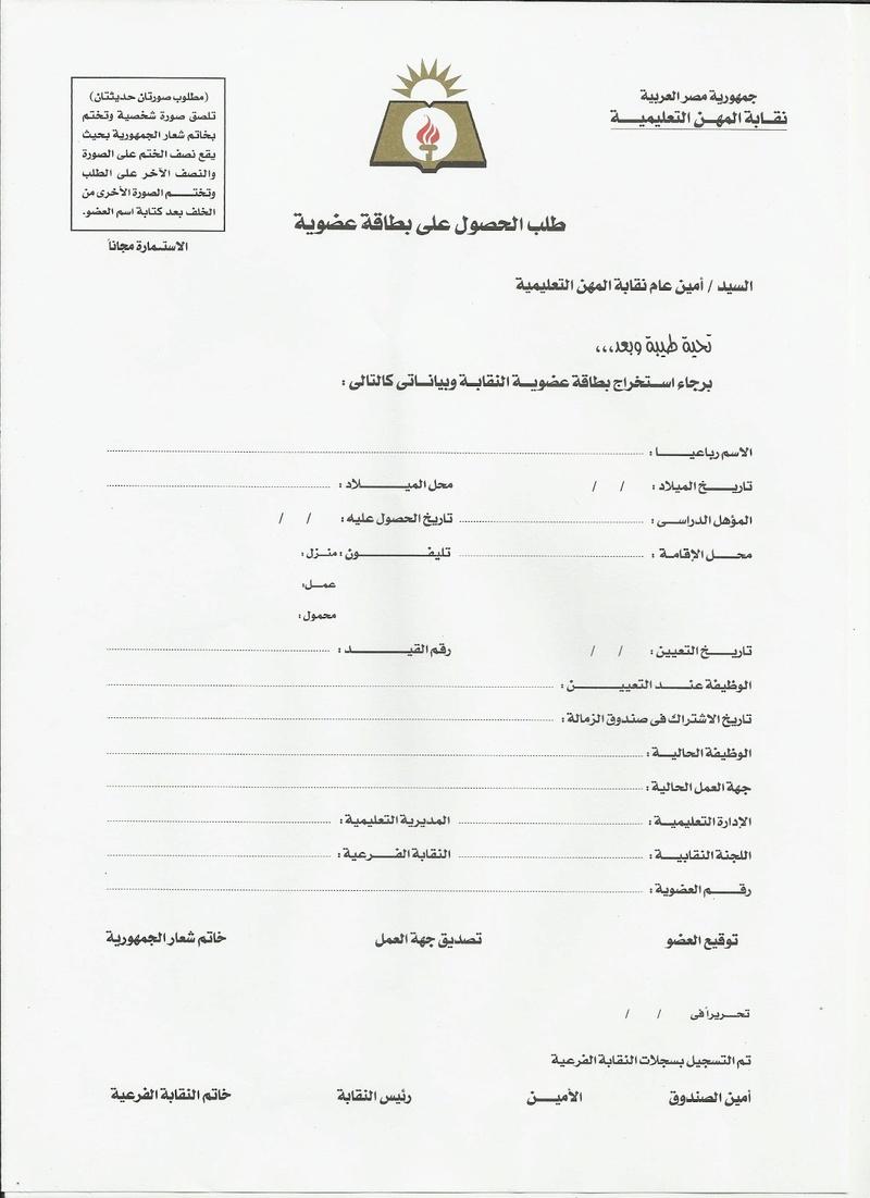 المستندات المطلوبة لإستخراج كارنيه نقابة المعلمين 1433