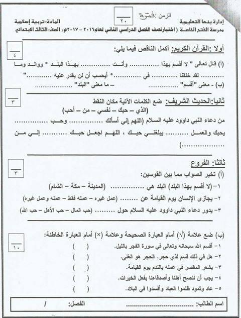 """امتحانات الميدترم """"عربي ودين ورياضيات وانجليزي"""" للصف الثالث الابتدائى الترم الثاني 17203213"""