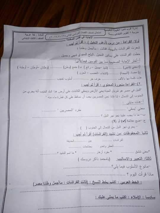 """امتحانات الميدترم """"عربي ودين ورياضيات وانجليزي"""" للصف الثالث الابتدائى الترم الثاني 17264710"""