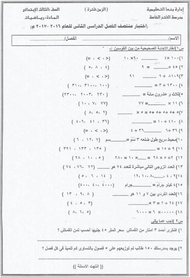 """امتحانات الميدترم """"عربي ودين ورياضيات وانجليزي"""" للصف الثالث الابتدائى الترم الثاني 17352312"""