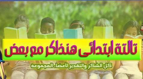 مراجعت الترم الثانى 2017 عربي وحساب وانجليزى للصف الثالث الابتدائي 17523211