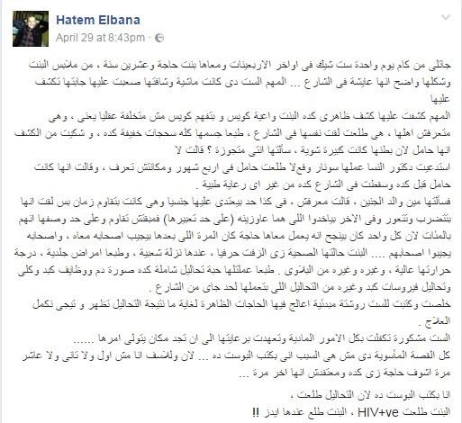 كارثة كبرى يفجرها طبيب مصري على الفيس 196