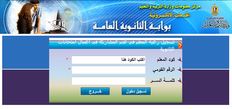 بالصور: الاعتذار عن أعمال امتحانات الثانوية العامة... ننشر الرابط والخطوات والشروط 2-310