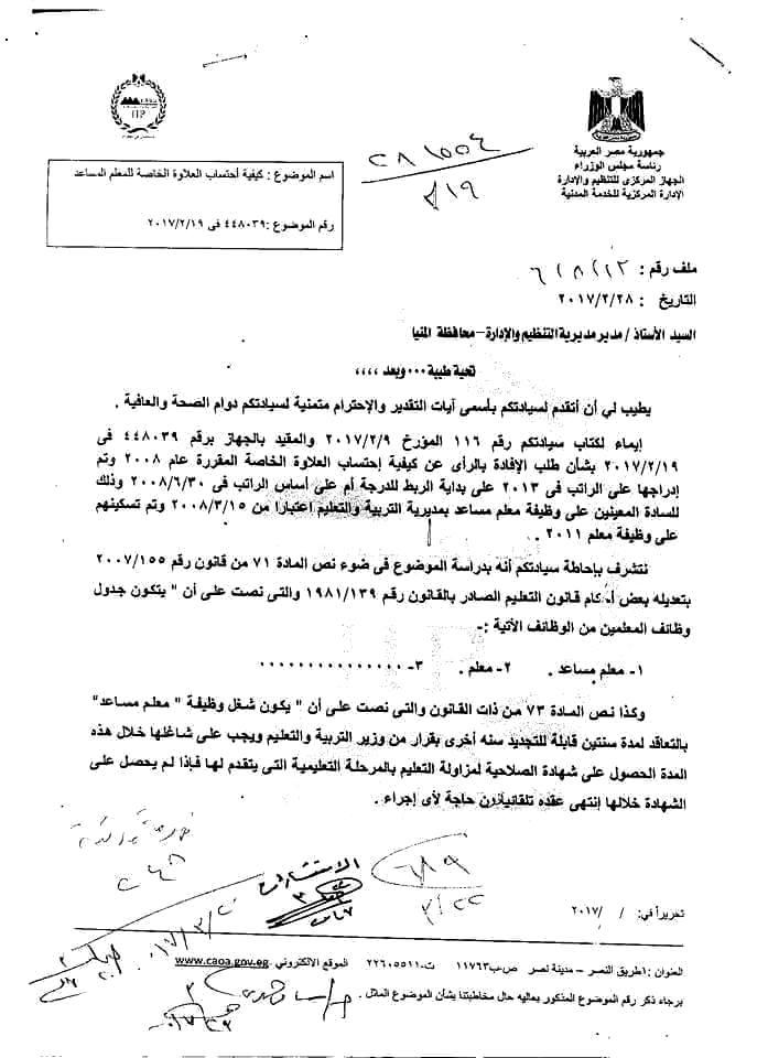 عاجل.. التنظيم والادارة تصدر فتوى بزيادة الاساسى والحوافز للمعلمين 2012