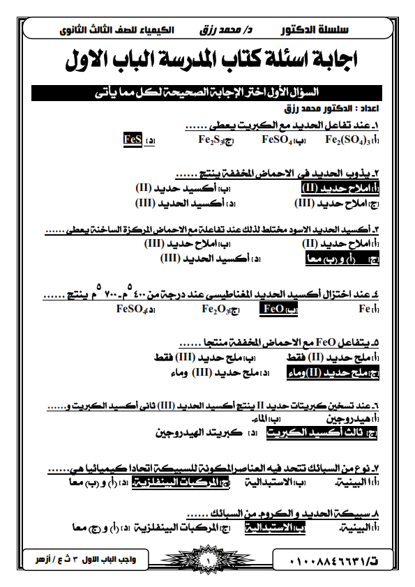 حل اسئلة كتاب اللغة العربية للصف الاول الثانوى