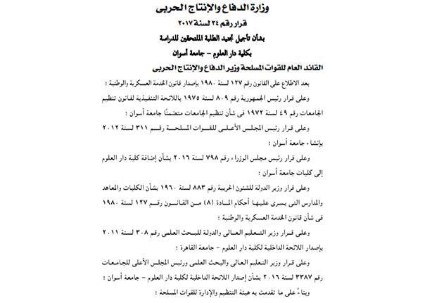 """عاجل .. وزارة الدفاع"""" تعدل إجراءات التجنيد لطلبة الكليات 2017_311"""