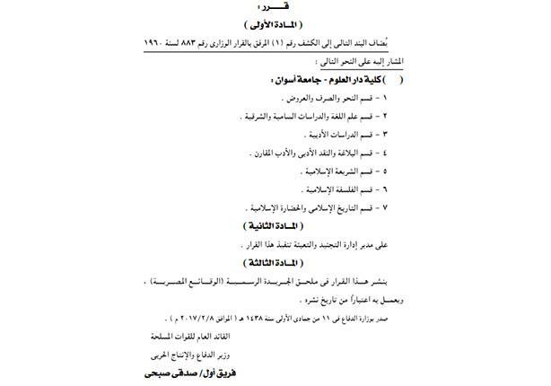 """عاجل .. وزارة الدفاع"""" تعدل إجراءات التجنيد لطلبة الكليات 2017_312"""