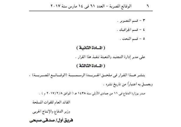 """عاجل .. وزارة الدفاع"""" تعدل إجراءات التجنيد لطلبة الكليات 2017_313"""