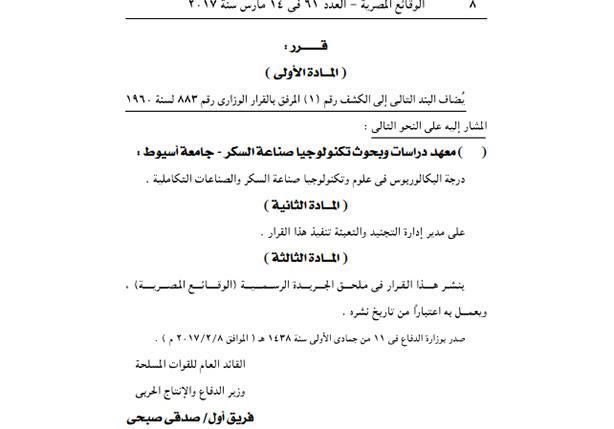 """عاجل .. وزارة الدفاع"""" تعدل إجراءات التجنيد لطلبة الكليات 2017_314"""