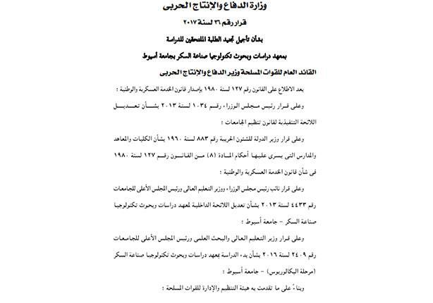 """عاجل .. وزارة الدفاع"""" تعدل إجراءات التجنيد لطلبة الكليات 2017_315"""