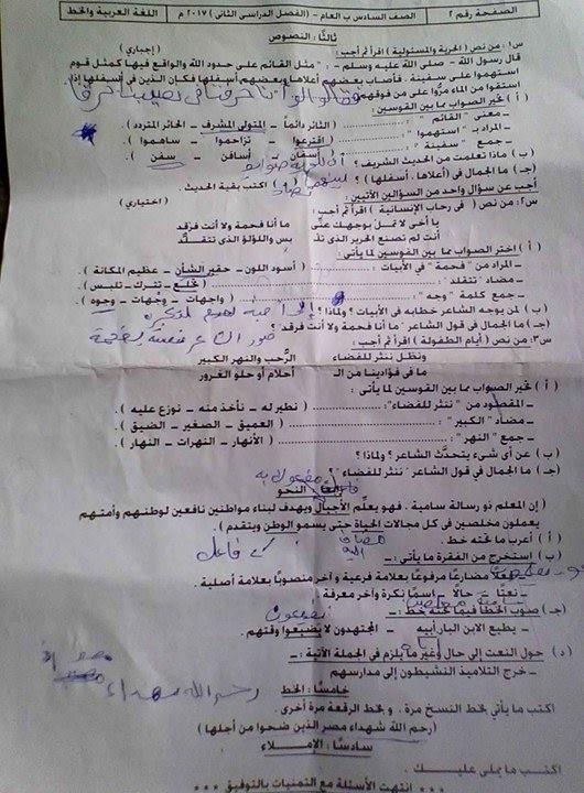 ورقة امتحان اللغة العربية سادس ابتدائي الترم الثاني 2017 محافظة سوهاج 2138